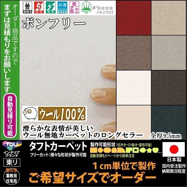 【受注品】東リ/オーダーカーペット/オーダーラグ/ボンフリー/12カラー★サイズオーダー