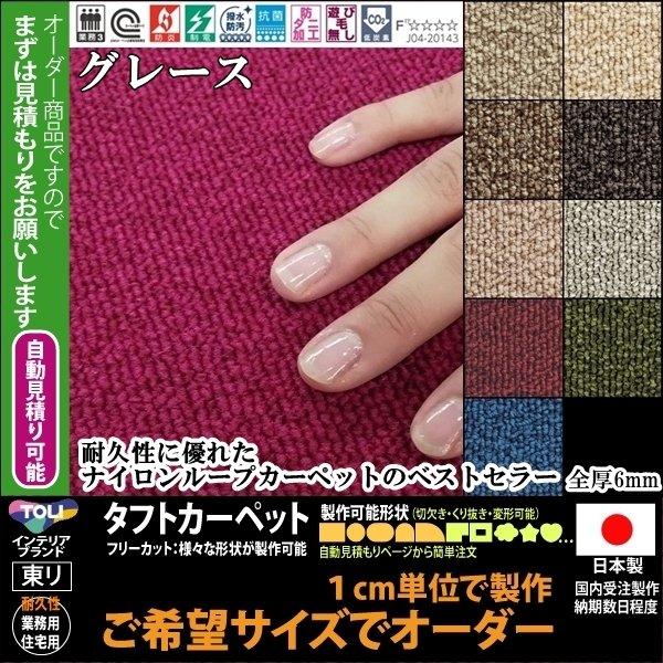 【受注品】東リ/オーダーカーペット/オーダーラグ/グレース/15カラー★サイズオーダー
