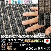 【送料込】東リ/リビングラグ&カーペット/ディフェンダー2/長方形楕円形普通サイズW200cm6サイズから選ぶリビングラグ・カーペット/2カラー