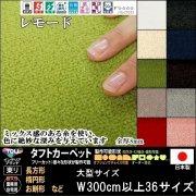 【送料込】東リ/リビングラグ&カーペット/レモード/長方形楕円形大型サイズW300cm以上36サイズ(4帖〜10帖サイズ含む)から選ぶ/10カラー