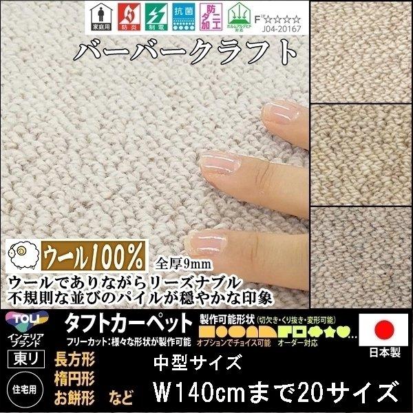 【送料無料】東リ/リビングラグ&カーペット/バーバークラフト/サイズが選べる小さめラグマット/4カラー