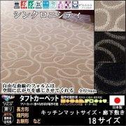 【送料無料】東リ/キッチンマット&カーペット/シンクロニシティ/細長いサイズで選ぶマット・廊下敷き/3カラー