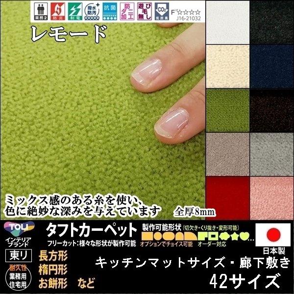 【送料無料】東リ/キッチンマット&カーペット/レモード2/細長いサイズで選ぶマット・廊下敷き/17カラー