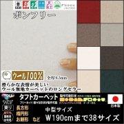 【送料込】東リ/リビングラグ&カーペット/ボンフリー2/長方形楕円形中型サイズW190cmまで38サイズ(1帖・2帖サイズ含む)から選ぶ/10カラー