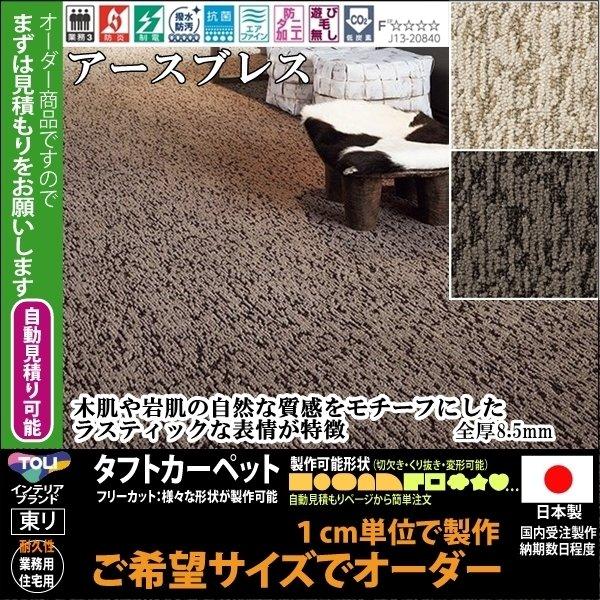 【受注品】東リ/オーダーカーペット/オーダーラグ/アースブレス/2カラー★サイズオーダー