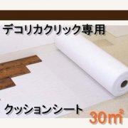 【送料無料】木調塩ビフロアタイル【デコリカクリック】 専用クッションシート