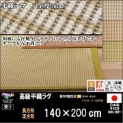 【送料無料】【注文生産:納期1か月】東リ高級ラグ/平織りシマ/140×200cm/4カラー44パターン