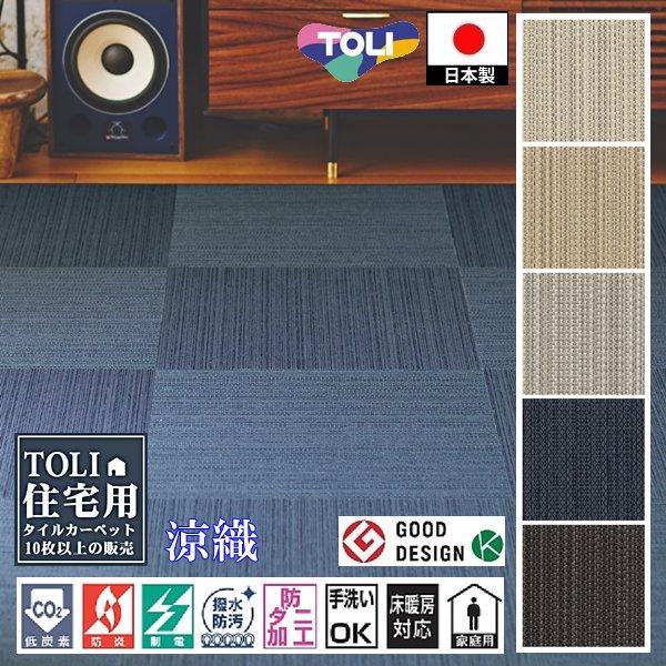 東リ/タイルカーペット/ファブリックフロア/テキスタイルフロア7000