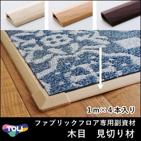 東リ/タイルカーペット/ファブリックフロア/専用見切り材