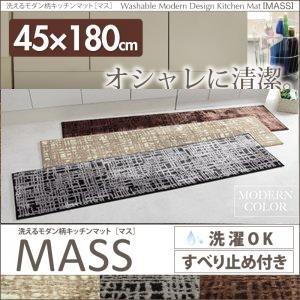 【送料無料】洗えるモダン柄キッチンマット【MASS】マス/45×180cm/3カラー