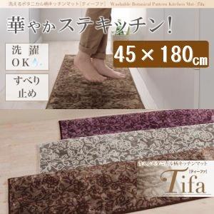 【送料無料】洗えるボタニカル柄キッチンマット【tifa】ティーファ/45×180cm/3カラー