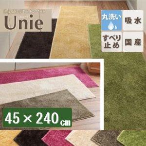【送料無料】洗える国産キッチンマット【unie】ユニー/45×240cm/5カラー