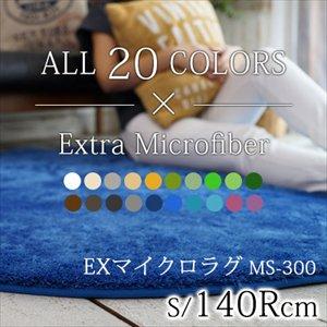 【送料無料】丸洗いOK!滑り止め加工/20カラーEXマイクロラグマット/径140cm円形