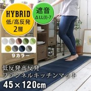 <img class='new_mark_img1' src='//img.shop-pro.jp/img/new/icons29.gif' style='border:none;display:inline;margin:0px;padding:0px;width:auto;' />手洗いOK!滑り止め加工/低反発高反発フランネルラグマット/45×120cm/6カラー