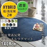 <img class='new_mark_img1' src='//img.shop-pro.jp/img/new/icons29.gif' style='border:none;display:inline;margin:0px;padding:0px;width:auto;' />【送料無料】滑り止め加工!低反発高反発フランネルラグマット/径140cm(円形)/9カラー
