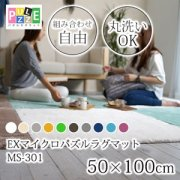 <img class='new_mark_img1' src='//img.shop-pro.jp/img/new/icons29.gif' style='border:none;display:inline;margin:0px;padding:0px;width:auto;' />【送料無料】丸洗いOK!滑り止め加工/10カラーEXマイクロパズルラグマット/組み合わせ可50×100cm単品