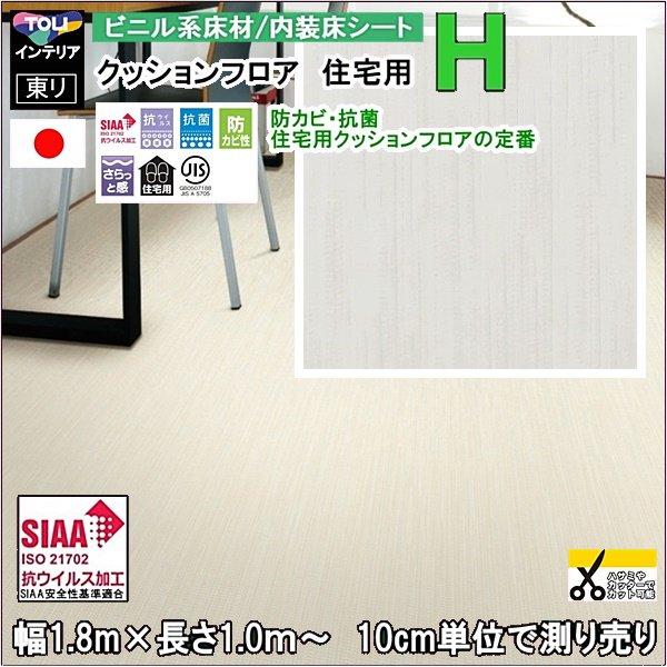 【送料無料・当日発送】東リ/クッションフロア(CFシート-H)CF9096/抗菌・防カビ