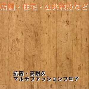 【送料無料・当日発送】東リ/クッションフロア(マチュア)FS1019パイン(古木)柄/抗菌・土足可