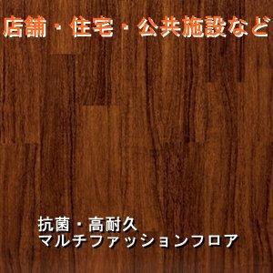 【送料無料・当日発送】東リ/クッションフロア(マチュア)FS1033ハワイアンコア柄/抗菌・土足可
