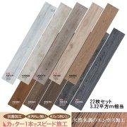 【送料無料】木調塩ビフロアタイル【デコウッド】粘着剤付き/22枚セット/6カラー