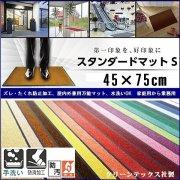 【送料無料】スタンダードドアマット/靴拭きマット【クリーンテックス社製】45×75cm/22カラー
