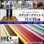 【送料無料】スタンダードマット/ドアマット/靴拭きマット【クリーンテックス社製】75×90cm/22カラー