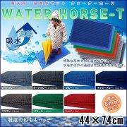 【送料無料】玄関マット/靴拭きマット【水を逃さずキャッチ・ウォーターホース】44×74cm/7カラー