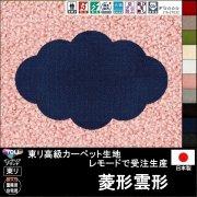 【送料無料】かわいい変形ラグ【菱型雲形】ラグ ラグマット カーペット/菱形 雲形/120×76cm他各種サイズ/生地レモード/10色/サイズ変更可