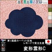 【送料無料】かわいい変形ラグ【変形雲形C】ラグ ラグマット カーペット/変形 雲形 C/100×77cm他各種サイズ/生地レモード/10色/サイズ変更可