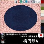 【送料無料】かわいい変形ラグ【楕円形A】ラグ ラグマット カーペット/楕円形 A/100×78cm他各種サイズ/生地レモード/10色/サイズ変更可