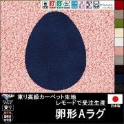【送料無料】かわいい変形ラグ【卵形A】ラグ ラグマット カーペット/卵形 A/100×78cm他各種サイズ/生地レモード/10色/サイズ変更可