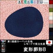 【送料込】かわいい変形ラグ【変形卵形B】オーダーラグマット&カーペット【ニューレモード2】16カラー★各種サイズ/サイズオーダーも可能