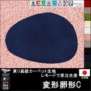 【送料込】かわいい変形ラグ【変形卵形C】オーダーラグマット&カーペット【ニューレモード2】16カラー★各種サイズ/サイズオーダーも可能