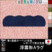 【送料込】かわいい変形ラグ【浮雲形A】オーダーラグマット&カーペット【レモード】10カラー★各種サイズ/サイズオーダーも可能