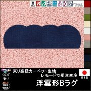 【送料無料】かわいい変形ラグ【浮雲形B】ラグ ラグマット カーペット/浮雲形 B/150×45cm他各種サイズ/キッチンマット/生地レモード/10色/サイズ変更可