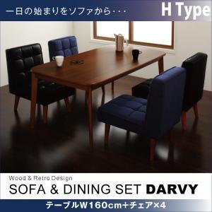 【送料無料】ダイニングセット ソファ&ダイニングセット/DARVY/ダーヴィ/5点セット Hタイプ(テーブルW160cm+チェア×4)3カ…