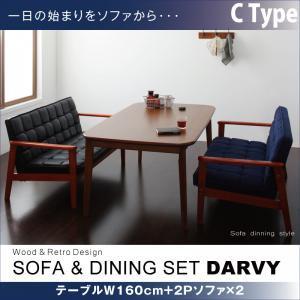 【送料無料】ダイニングセット ソファ&ダイニングセット/DARVY/ダーヴィ/3点セット Cタイプ(テーブルW160cm+2Pソファ×2)3カ…