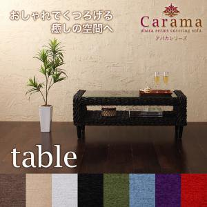 【送料無料】リビングテーブル センターテーブル アバカシリーズ/Carama/カラマ テーブル/2カラー
