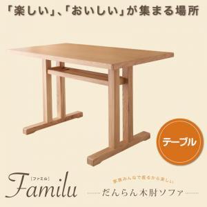 【送料無料】【当日発送】リビングテーブル センターテーブル/Familu/ファミル テーブル