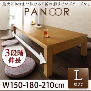 【送料無料】リビングテーブル センターテーブル 3段階 天然木 伸縮 エクステンション リビングテーブル/PANOOR/パノール/Lサイズ(W150-210)…