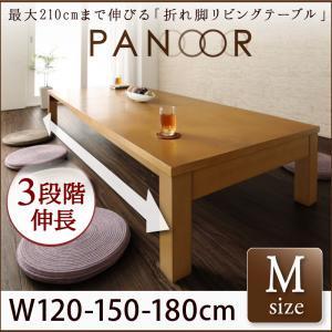 【送料無料】リビングテーブル センターテーブル 3段階 天然木 伸縮 エクステンション リビングテーブル/PANOOR/パノール/Mサイズ(W120-180)…