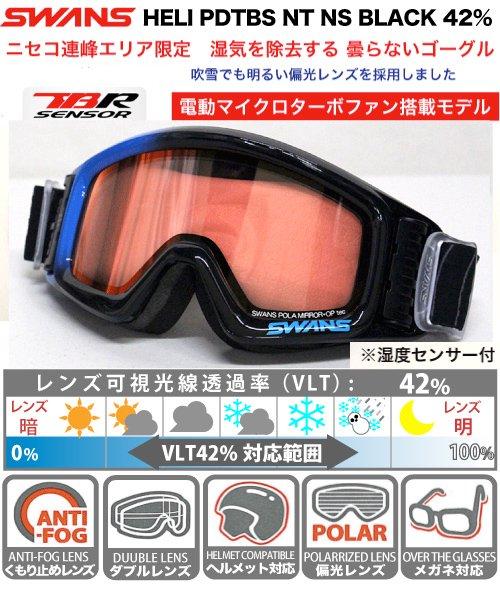 曇らないスキーゴーグル Swans Heli Mpdtbs Ns Black 湿気を除去する電動ターボファン 搭載 メガネ使用可