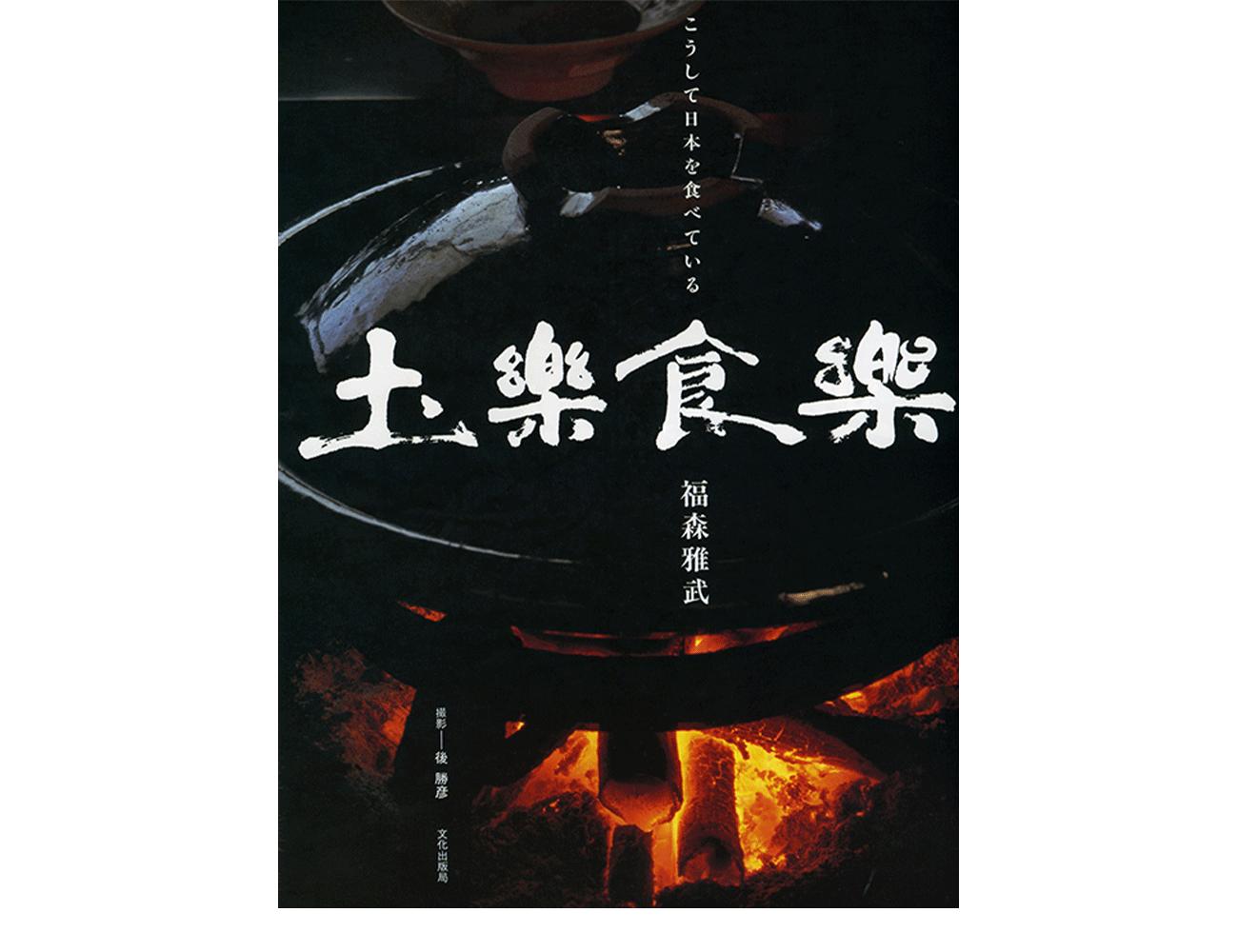 &#x5721;楽食楽 <p>福森雅武著</p>