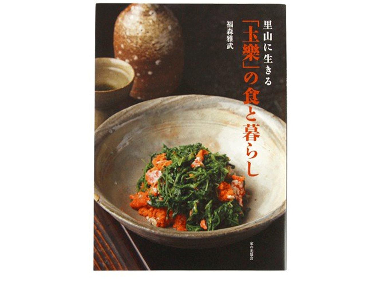&#x5721;楽の食と暮らし〜里山に生きる〜<p>福森雅武著</p>