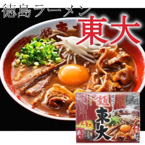 【徳島ラーメン】東大ラーメン 濃縮タイプ(2食)【濃厚とんこつしょうゆ味】