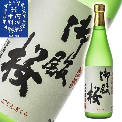 【阿波十割】純米吟醸酒 御殿桜【齋藤酒造場】