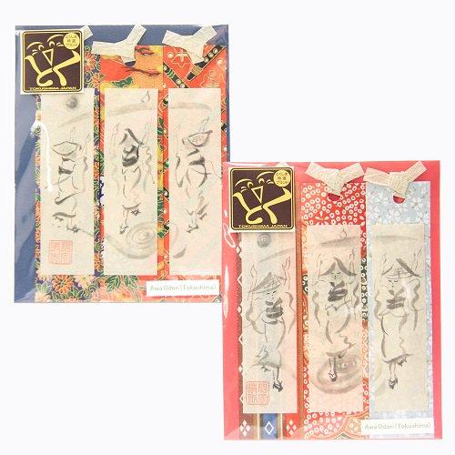 Awa-Odori bookmark(拝宮和紙阿波踊りしおり)【メール便対応】