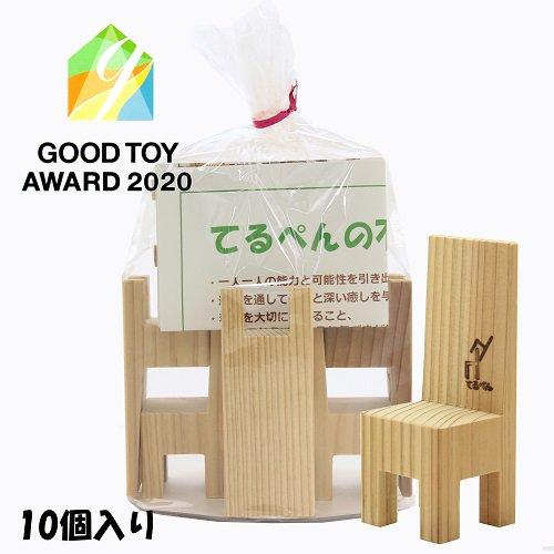 【10個入り】【無垢】【知育玩具】てるぺん