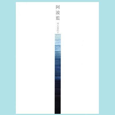 書籍「阿波藍」(日本語版・中文版)「Awa natural indigo」(英語版) 川人 美洋子