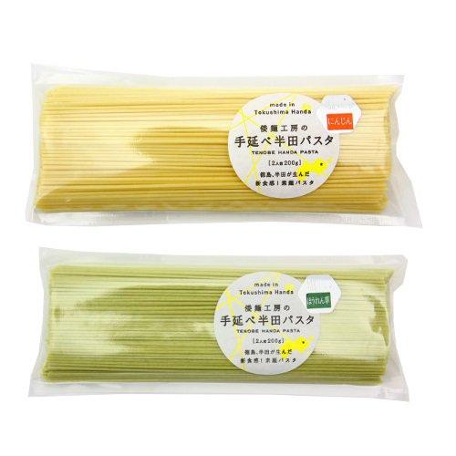 倭麺工房の手延べ半田パスタ【にんじん/ほうれん草】